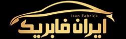 ایران فابریک